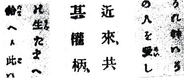 japonu-rasmenys